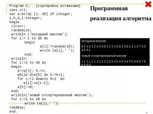 Program C; {сортировка вставками} uses crt; var a:array [1..30] of integer; i,h,