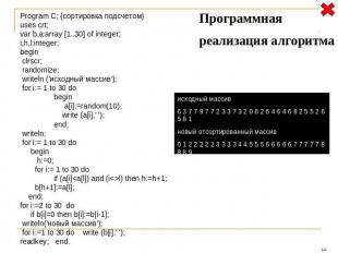 Program C; {сортировка подсчетом} uses crt; var b,a:array [1..30] of integer; i,