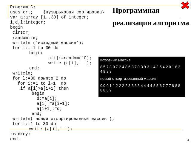 Program C; uses crt; {пузырьковая сортировка} var a:array [1..30] of integer; i,d,l:integer; begin clrscr; randomize; writeln ('исходный массив'); for i:= 1 to 30 do begin a[i]:=random(10); write (a[i],' '); end; writeln; for l:=30 downto 2 do for i…