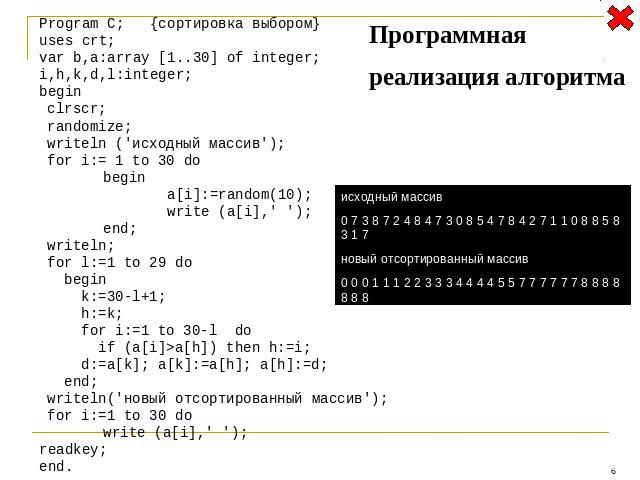 Program C; {сортировка выбором} uses crt; var b,a:array [1..30] of integer; i,h,k,d,l:integer; begin clrscr; randomize; writeln ('исходный массив'); for i:= 1 to 30 do begin a[i]:=random(10); write (a[i],' '); end; writeln; for l:=1 to 29 do begin k…