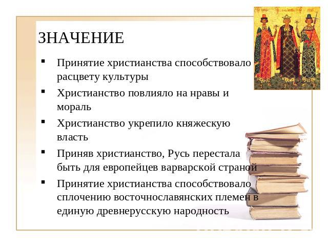 для в чем историческое значение принятия христианства на руси содержат основные