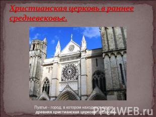 Реферат на тему христианская церковь в раннее средневековье 1417
