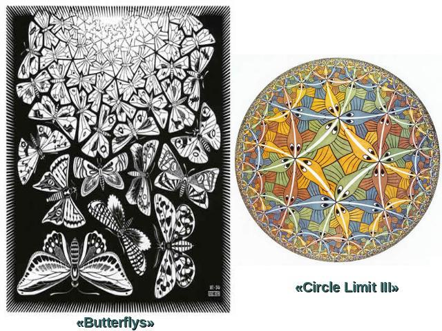 «Butterflys» «Circle Limit III»