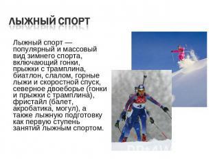Презентация Лыжная подготовка скачать презентации по ОБЖ слайда 4 Лыжный спорт популярный и массовый вид зимнего спорта включающий гонки прыжк