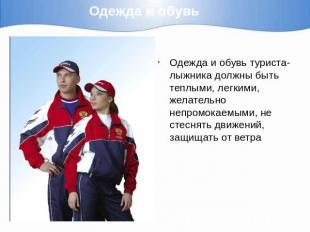 в чем состоят особенности снаряжение туриста-лыжника