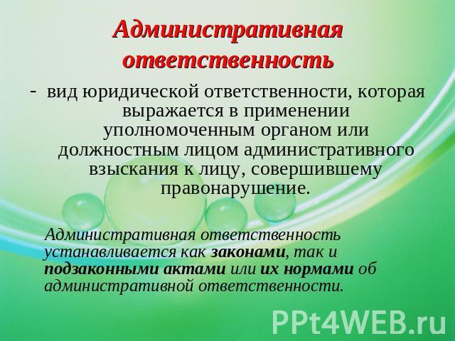 Реферат Выборы Президента Административная ответственность граждан курсовая работа