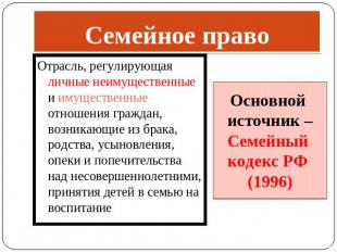 Презентация по обществознанию Семейное право (9 класс)
