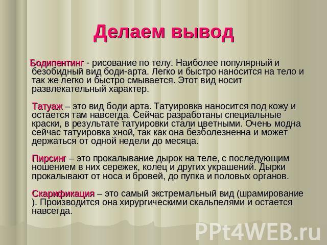 foto-razrabotannih-dirochek-u-devushek