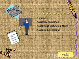 http://ppt4web.ru/images/115/15852/310/img2.jpg