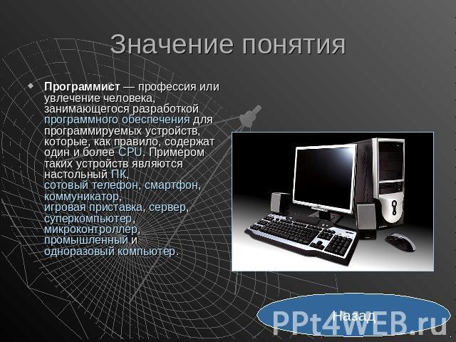 Реферат компьютер в моей профессии 3239