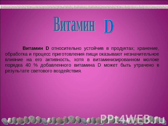 Доклад про витамин d