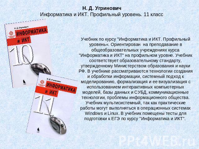 Угринович 10 Класс Профильный Уровень Гдз