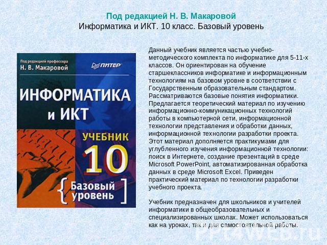 Учебник информатики н в макарова — склад №37.