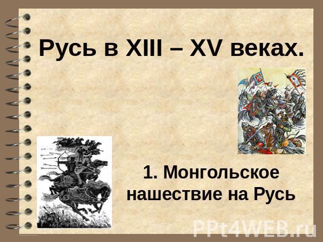 Русь В 13-15 Века Начало Монгольского Вторжения Шпаргалки