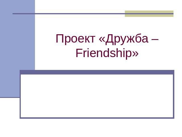 Проект «Дружба – Friendship»