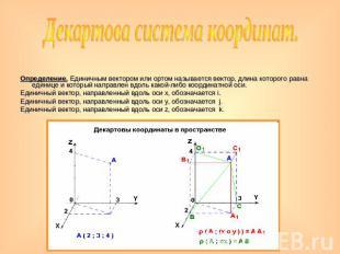 презентация декартова система координат в пространстве