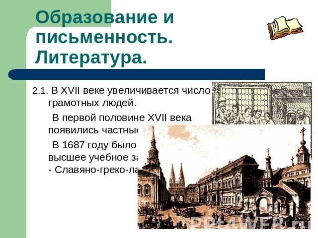 Культура россии 17 века доклад 9355