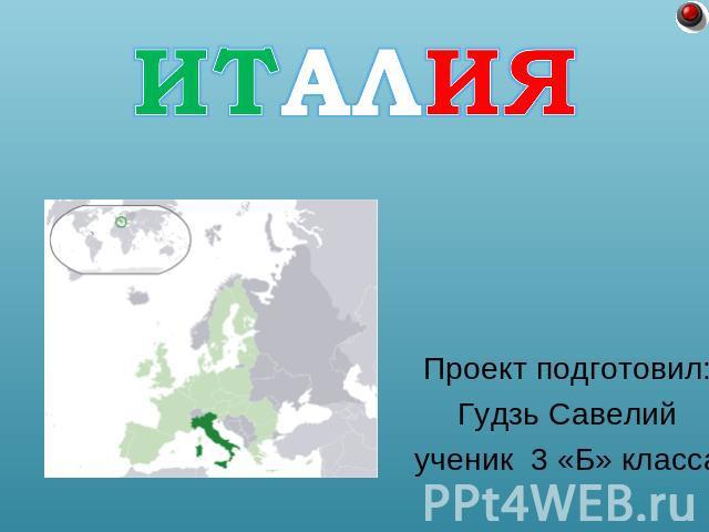 Италия класс презентация ИТАЛИЯ Проект подготовил Гудзь Савелийученик 3 Б класса