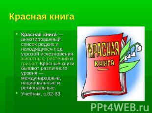 Красная книга класс презентация к уроку Окружающий мир слайда 3 Красная книга Красная книга аннотированный список редких и находящихся под угр