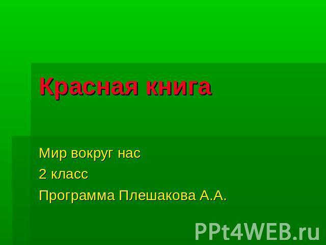 Проект россия книга 2 скачать бесплатно