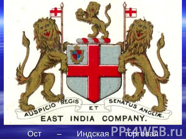 the british east india company that is the main source of trade between the east and britain By allowing the east india company to sell tea directly in the american colonies, the tea act cut out colonial merchants, and the prominent and influential colonial merchants reacted with anger.