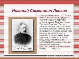 prezentatsiya-k-uroku-po-tvorchestvu-na-s-leskova-10-klass