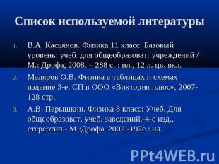 Список используемой литературы В.А. Касьянов. Физика.11 класс. Базовый уровень: