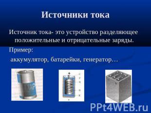 Источники тока Источник тока- это устройство разделяющее положительные и отрицат