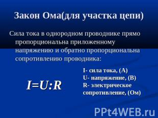 Закон Ома(для участка цепи) Сила тока в однородном проводнике прямо пропорционал