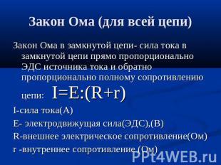 Закон Ома (для всей цепи) Закон Ома в замкнутой цепи- сила тока в замкнутой цепи