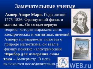 Замечательные ученые Ампер Андре Мари. Годы жизни: 1775-1836. Французский физик