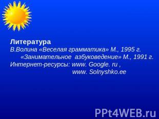 Занимательное азбуковедение волина ) 1991 год