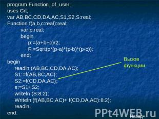 program Function_of_user;uses Crt;var AB,BC,CD,DA,AC,S1,S2,S:real;Function f(a,b