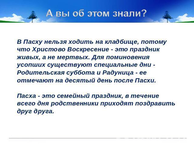 Невского ходить на кладбище в пасху отделений Сбербанка