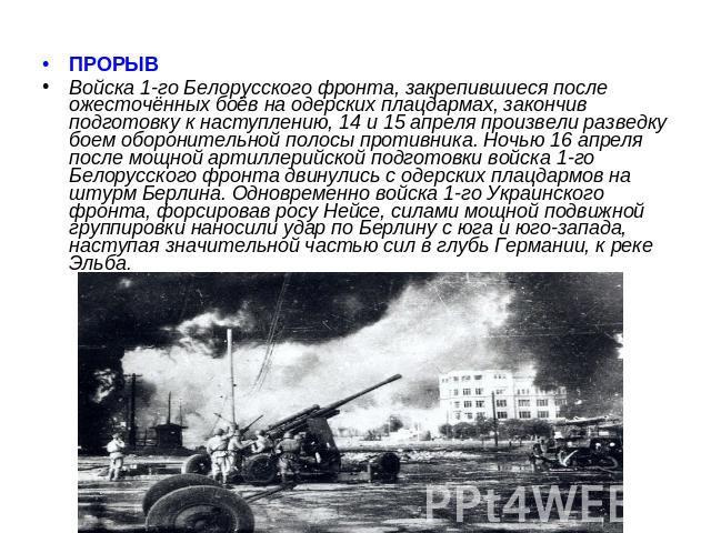 приказы когда был сформирован белорусский фронт поездов