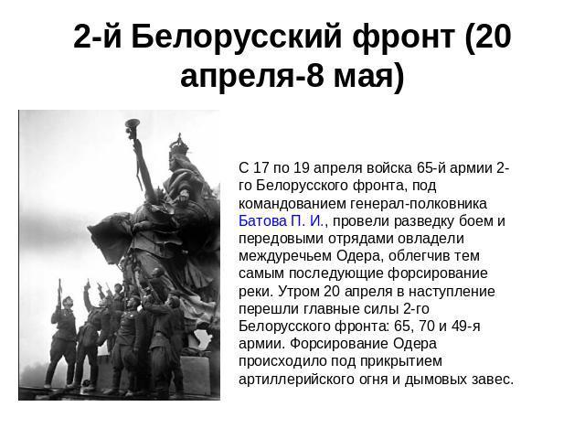 время когда был сформирован белорусский фронт страницу