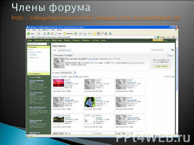 Члены форумаhttp://ridingshighandschool56.wetpaint.com/accountSearch/all