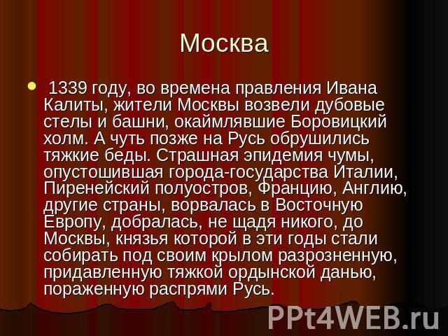 средней история москвы во времена ивана калиты Ленин, или