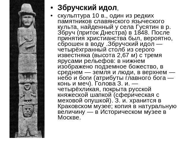 языческий идол славян в историческом музее лодки Личностные