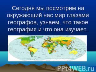 Реферат мир глазами географа 8216