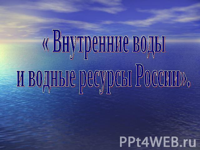 Соловьев внутренние воды и водные ресурсы россии всё запросу