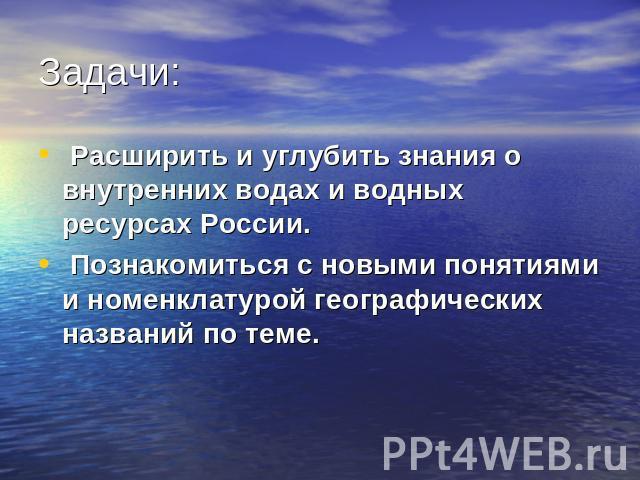 намазе: внутренние воды и водные ресурсы россии видов фиалок