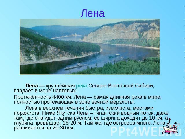 Доклад о реке лене 3918