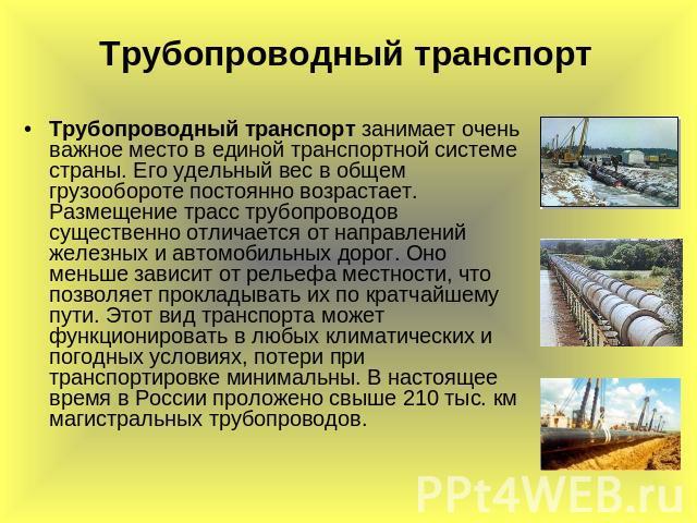 Краткие исторические сведения о резервуаростроении в России