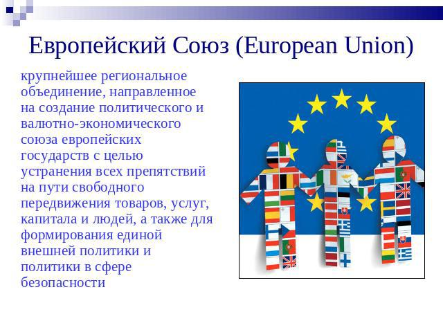 расширение евросоюза формирование мирового рынка Вакансии