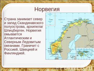 Норвегия класс презентация слайда 2 Норвегия Страна занимает север и запад Скандинавского полуострова архипелаг Шпи