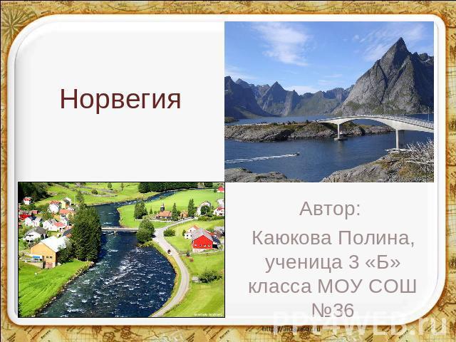 Норвегия класс презентация Норвегия Автор Каюкова Полина ученица 3 Б класса МОУ СОШ №36