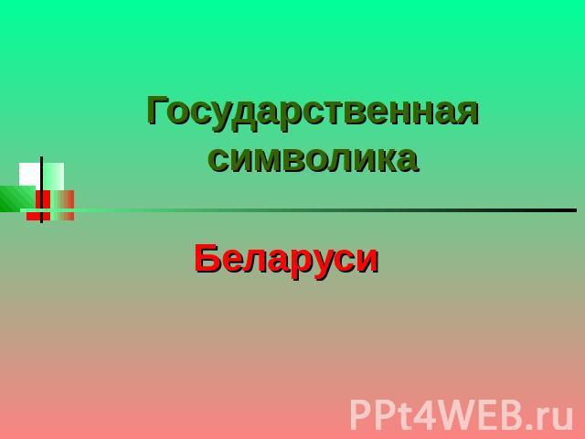 Презентация Беларусь - Мая Айчына