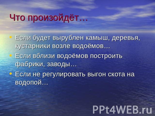 Растения и животные водоёмов Казахстана презентация к уроку  Если будет вырублен камыш деревья кустарники возле водоёмов Если вблизи