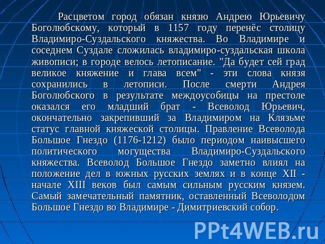 отметки уплате история россии перенос столицы во владимир суздаль москва что